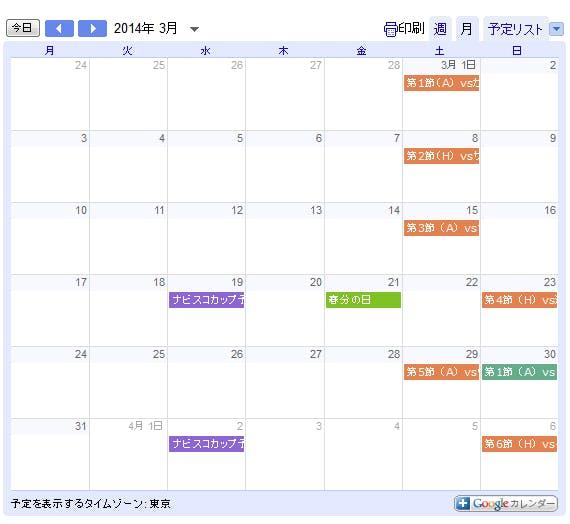 浦和レッズカレンダー