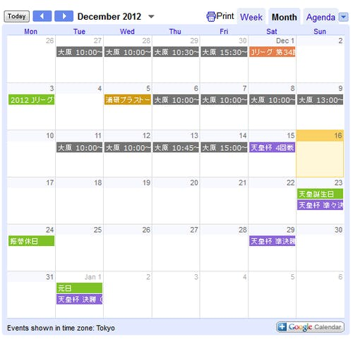 浦和レッズ Google カレンダー