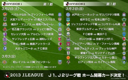 Jリーグ - 2013 J1・J2リーグ戦 ホーム開幕カード決定!