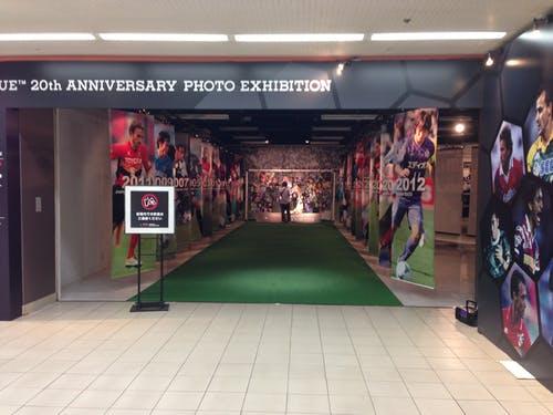 Jリーグ20周年記念 写真展