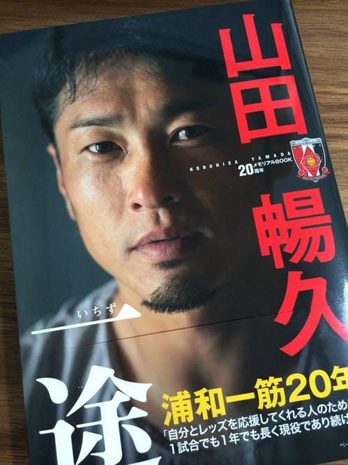 山田暢久20周年メモリアルBook 一途