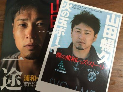 「山田暢久20周年メモリアルBook 一途」と「火の玉ボーイ」