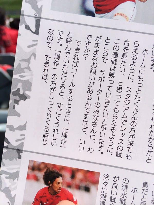 2014 Jリーグ第11節 埼玉スタジアム2002 FC東京戦 MDP 西川周作選手インタビューより