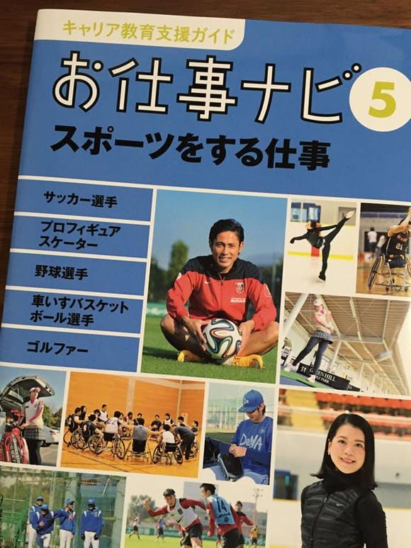 キャリア教育支援ガイド 「お仕事ナビ」 第5巻
