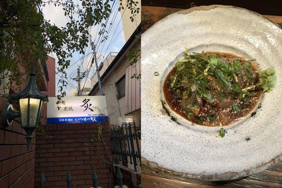 長崎 鮮肴炭焼 炙