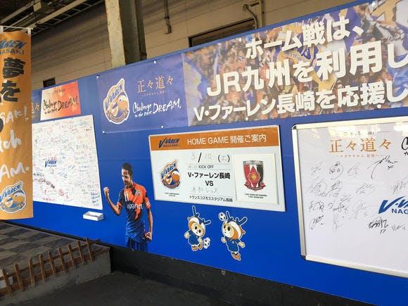 長崎駅 長崎×浦和 看板