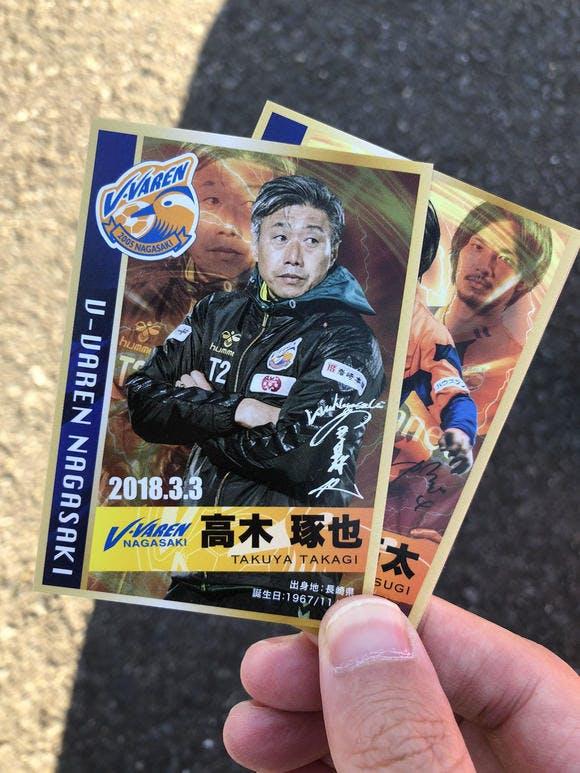 西諫早駅でもらった長崎の選手カード