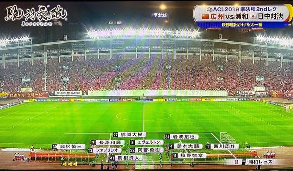 AFCチャンピオンズリーグ2019 ノックアウトステージ 準決勝 第2戦 広州天河体育中心 アウェー 広州恒大戦