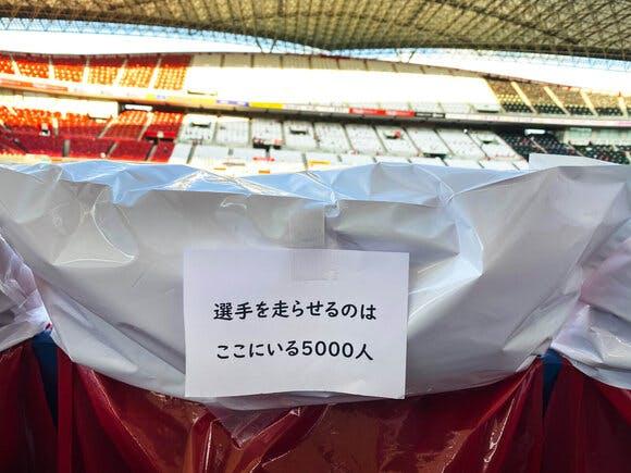 2020 Jリーグ 第4節 埼玉スタジアム2002 鹿島アントラーズ戦