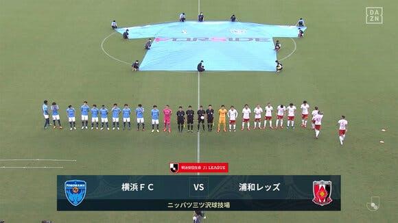 2020 Jリーグ 第7節 ニッパツ三ツ沢球技場 アウェー 横浜FC戦
