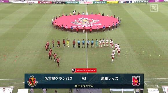2020 Jリーグ 第9節 豊田スタジアム アウェー 名古屋グランパス戦