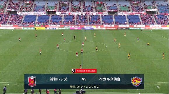 2020 Jリーグ 第23節 埼玉スタジアム2002 ベガルタ仙台戦