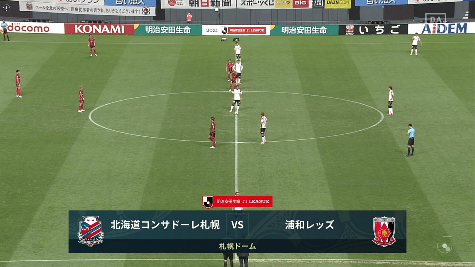 2021 Jリーグ 第23節 札幌ドーム アウェー 北海道コンサドーレ札幌戦
